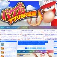 パワプロアプリSP攻略